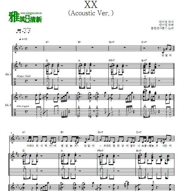 脸红的思春期 XX (Acoustic Ver.)双吉他谱 歌谱