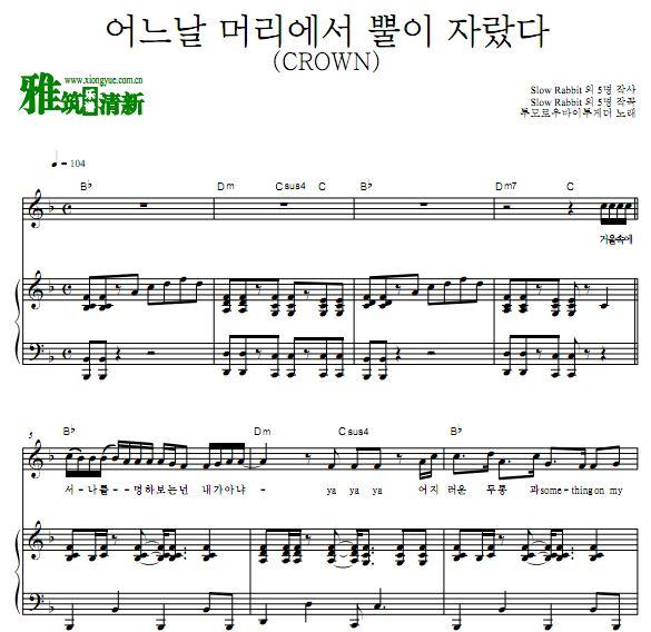 黄子韬 皇冠简谱