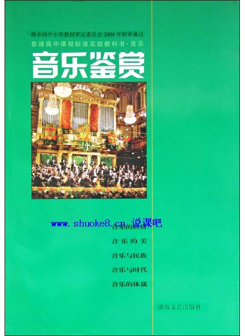 湖南文艺出版社教材高中v教材费用课本高中音乐读去电子电子瑞士图片
