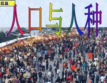 七年级地理上册  居民聚落章节   第一节  人口与人种