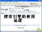 《搜索引擎的使用》说课 初一信息技术说课