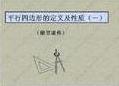 人教版《平行四边形的性质》教学设计及说课